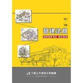 建築國家考試 101 105: 營建法規題型整理