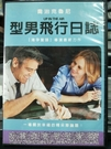 挖寶二手片-0B01-519-正版DVD-電影【型男飛行日誌】-超異能部隊-喬治克隆尼*鴻孕當頭導演(直購價)