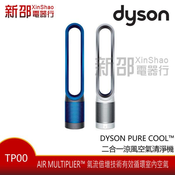 *~新家電錧~*[Dyson 戴森 TP00 ] 氣流倍增器 Pure Cool 空氣清淨