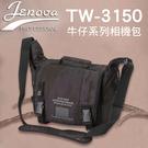 【牛仔系列】一機三鏡 攝影包 相機包 吉尼佛 JENOVA TW-3150 牛仔 休閒 側背包 斜背包 黑色 附雨衣