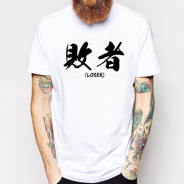 Kanji-Loser敗者中文男女短袖T恤-2色 漢字 Gildan亞洲版型