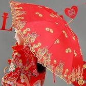 直立傘 新娘傘新郎傘復古接親長雨傘 長柄婚慶蕾絲雨傘BL 【好康八八折】