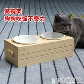 狗狗飯碗 狗狗食盆陶瓷雙碗單碗貓咪用品寵物架子大中型狗貓碗防滑實木飯盒igo 寶貝計畫