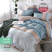 【R.Q.POLO】天絲TENCEL系列 兩用被床包四件組-雙人加大6尺(米德蘭)