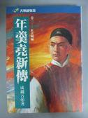 【書寶二手書T5/一般小說_NGQ】年羹堯新傳(三)紅衣喇嘛_成鐵吾