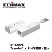[富廉網] 訊舟 EDIMAX BR-6258nL  無線.旅人 無線寬頻分享器