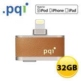 【專屬編輯後製APP】 PQI InstaShot 32GB Lightning OTG 隨身碟