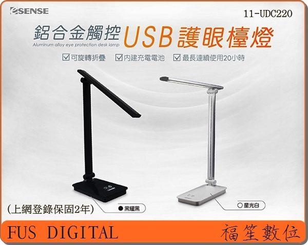 【福笙】Esense USB 鋁合金觸控護眼檯燈 三段亮度調整 五種色溫選擇 (11-UTD220 )