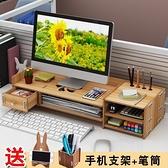 螢幕架 電腦顯示器屏增高架辦公室臺式電腦底座增高架桌面收納置物整理架 現貨快出 YYJ