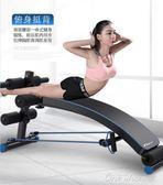 仰臥板仰臥起坐健身器材家用多功能健腹器輔助器運動練腹肌板 『全館免運』igo