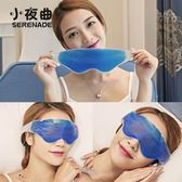冰敷眼罩睡眠用男女通用冷敷熱敷冰眼罩兒童冰敷眼罩送耳塞【免運直出】