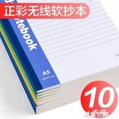 正彩10本筆記本子大學生用記事本文具辦公用品A5軟抄本B5賬讀書日記本練習本 創意空間