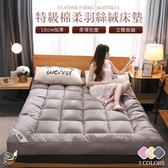 【Effect】親膚特級棉柔羽絲絨床墊(雙人/3色任選)雙人-灰色