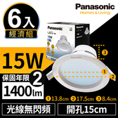 Panasonic 6入組 LED 極亮15W 15cm崁燈 自然光4000K 6