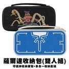 [哈GAME族]免運費●收納雙人組●PDP 任天堂 NS 薩爾達 守護神 收納硬包 500-052 + 藍色收納套組 500-026