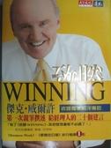 【書寶二手書T5/財經企管_KBJ】致勝-威 爾許給經理人的二十個建言_傑克.威 爾許