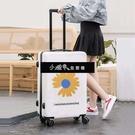 拉桿箱行李箱女學生韓版清新小雛菊登機大容量萬向輪旅行密碼箱子 小確幸