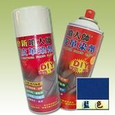 (藍色X1)噴大師萬用皮革染劑 皮革褪色、皮革染色、皮革補色、沙發染色、汽車皮椅染色