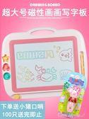 兒童小豬畫畫板磁性寫字板寶寶磁力嬰幼兒彩色超大號涂鴉板中秋節促銷