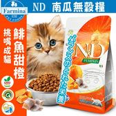 【培菓平價寵物網】(送購物金300元) 法米納Farmina》ND挑嘴成貓天然南瓜無穀糧鯡魚甜橙-1.5kg