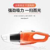 吸塵器 車載吸塵器汽車吸塵器有線強力車內掌上型大功率幹濕兩用12v車用  百分百