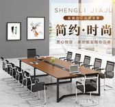上海辦公家具會議桌長桌簡約現代長方形桌子員工培訓洽談桌椅組合qm    JSY時尚屋