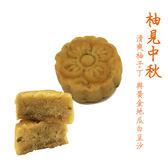 柚見中秋金薯豆沙月餅9入/禮盒