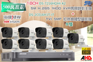 台南監視器 海康 DS-7216HQHI-K1 1080P XVR H.265 專用主機 + TVI HD DS-2CE16H1T-IT 5MP EXIR 紅外線槍型攝影機 *9