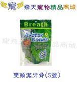 [寵飛天商城] 寵物零食 寵物潔牙骨 阿曼特美國A☆star Bones-多效雙刷頭潔牙骨S-40支入