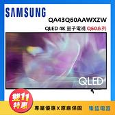 (贈LG藍牙耳機+基本安裝+舊機回收)SAMSUNG 43型 QLED 4K量子電視 QA43Q60AAWXZW
