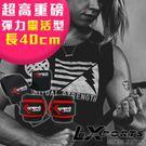 LEXPORTS E-Power 重量腕部支撐護帶(超重磅彈力-靈活型)L40cm-健身護腕/重訓護腕