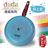 『義廚寶』塔塔系列_28cm電磁平底鍋 [蘇打藍] ✎盡情揮灑料理的色彩✐