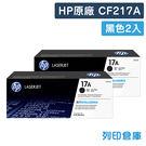 原廠碳粉匣 HP 2黑組合包 CF217...