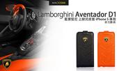 Lamborghini 藍寶堅尼 Aventador D1 上掀式皮套 iPhone 5S / 5 專用  免運費