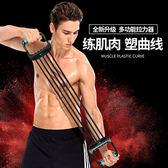 拉力器男士健身多功能彈力繩女臂力器胸肌背肌運動家用器材     樂芙美鞋