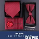 禮服5件套酒紅領帶男正裝商務休閒韓版結婚新郎領結方巾領帶夾 自由角落