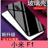 【萌萌噠】小米 Pocophone F1 簡約純色男女鏡面系列 全包軟邊+鋼化玻璃背板保護殼 手機殼 手機套