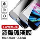 IPhone 滿版保護貼 玻璃保護貼 保護貼 玻璃貼
