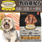 【zoo寵物商城】(免運)烘焙客Oven-Baked》高齡犬及減重犬野放雞配方犬糧大顆粒5磅