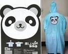 【東門城】天龍牌 動物家族 藍 全開雨衣 兒童雨衣