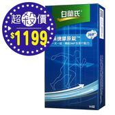 白蘭氏 保捷膠原錠 30錠/盒  二盒以上1140元【i -優】