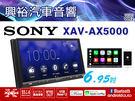 【SONY】6.95吋藍芽觸控螢幕主機X...