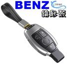 BENZ 鑰匙殼 W203 W204 W124 W210 W211 W220 W221 W212 W176 A0662