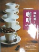 【書寶二手書T3/餐飲_OKB】我的第1本咖啡Book_富田佐奈榮