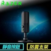 【南紡購物中心】Razer 雷蛇 Seiren X 魔音海妖 數位式 USB 麥克風