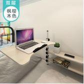 大學生筆記本電腦桌上鋪下鋪床上用摺疊宿舍神器做桌小書桌子寢室禮物限時八九折