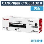 原廠碳粉匣 CANON CRG331BK ll/CRG-331BK ll/331 ll 黑色高容量碳粉匣 /適用 LBP7100Cn/7110Cw