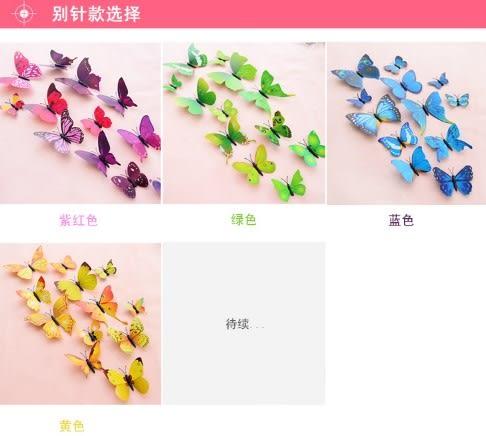 [協貿國際]  仿真蝴蝶立體3d牆貼臥室客廳牆壁貼紙 (3個價)
