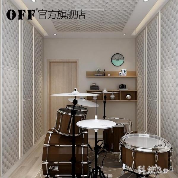 隔音棉墻體家用室內架子鼓房鋼琴吸音棉環保降噪琴房消音棉 FX1705 【科炫3c】