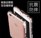 防摔氣墊殼 iphone7 iphone7plus 手機殼 空壓殼 保護套 手機套 保護殼 矽膠 背殼 全包邊 軟殼